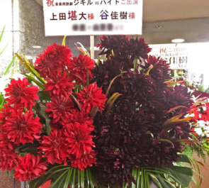 TOKYO FM HALL 上田堪大様 谷佳樹様の朗読劇激出演祝いRed×Blackアイアンスタンド花