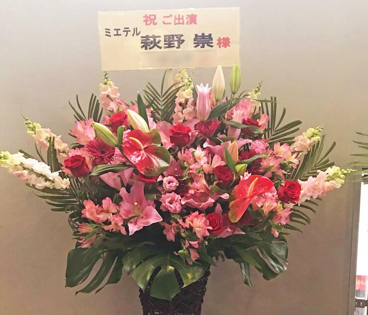北とぴあつつじホール 萩野崇様の舞台出演祝いコーンスタンド花