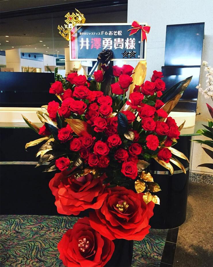パシフィコ横浜 井澤勇貴様のイベント『おそ松さん on STAGE ~SIX MEN'S FESTIVAL』フラスタ