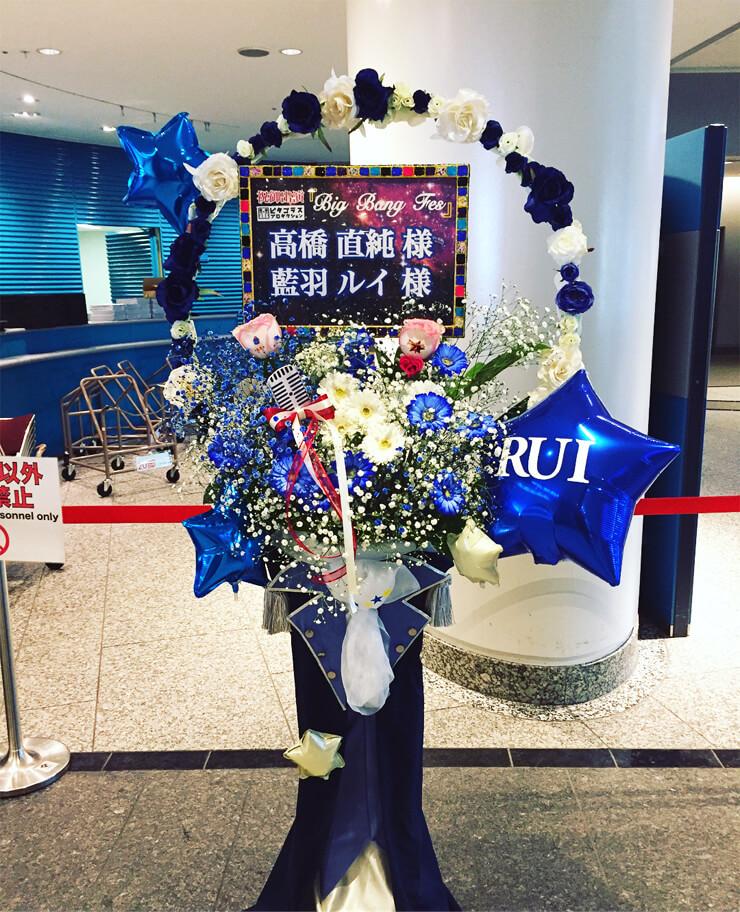 パシフィコ横浜 藍羽ルイ(cv.高橋直純)様のライブ公演祝いフラスタ
