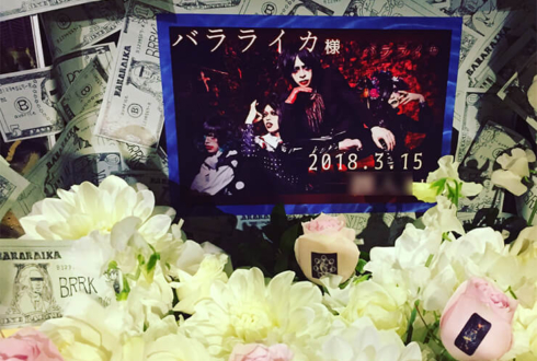 東高円寺二万電圧 バラライカ様のラストワンマンライブ公演祝い花