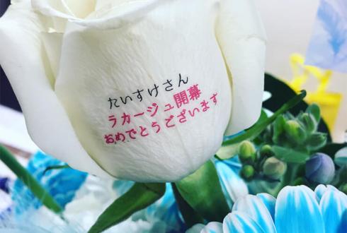 日生劇場 丸山泰右様のミュージカル楽屋花