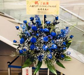 シアター1010 松崎史也様の舞台出演祝いブルースタンド花