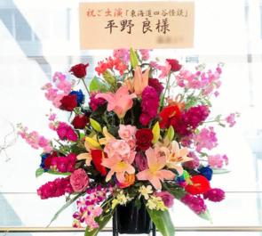 よみうり大手町ホール 平野良様の舞台出演祝いスタンド花