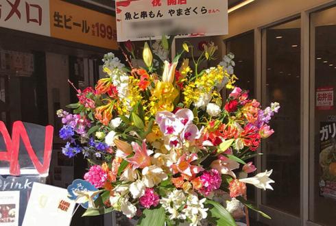 上野 魚と串もん やまざくら様の開店祝いスタンド花