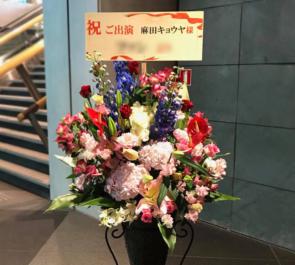 国際フォーラム 麻田キョウヤ様のミュージカルコーンスタンド花