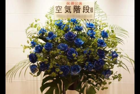 ルミネtheよしもと 空気階段様の単独ライブスタンド花