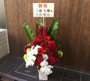 Bunkamuraシアターコクーン 三浦大輔様の舞台作・演出祝い花