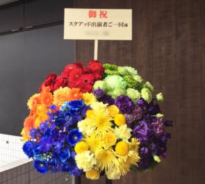 新国立劇場 舞台スクアッド6colorスタンド花