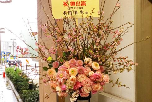 シアター1010 本⽥礼⽣様ミュージカル桜スタンド花