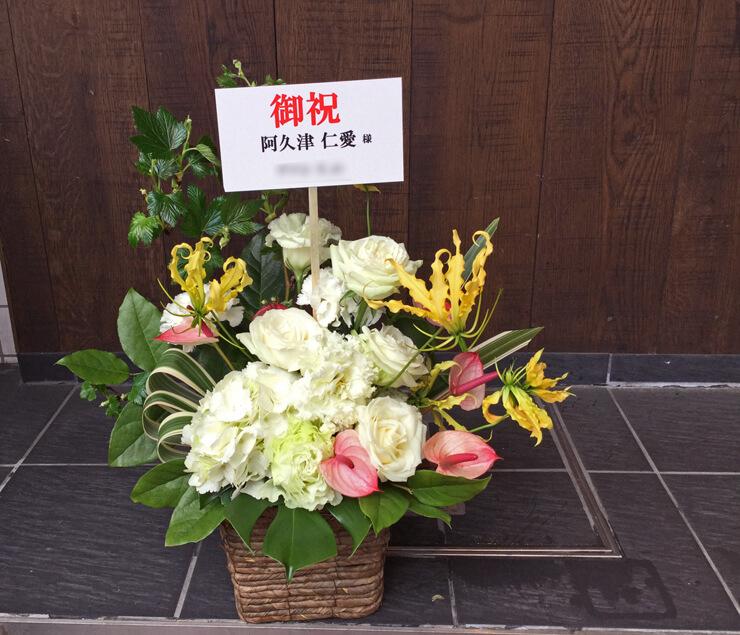 東京カルチャーカルチャー 阿久津仁愛様のイベント祝い楽屋花