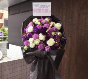 新国立劇場 村瀬文宣様の舞台出演祝い花束風スタンド花