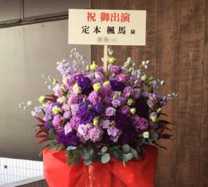 品川THE GRAND HALL 男劇団 青山表参道X 定本楓馬様のファンイベントスタンド花