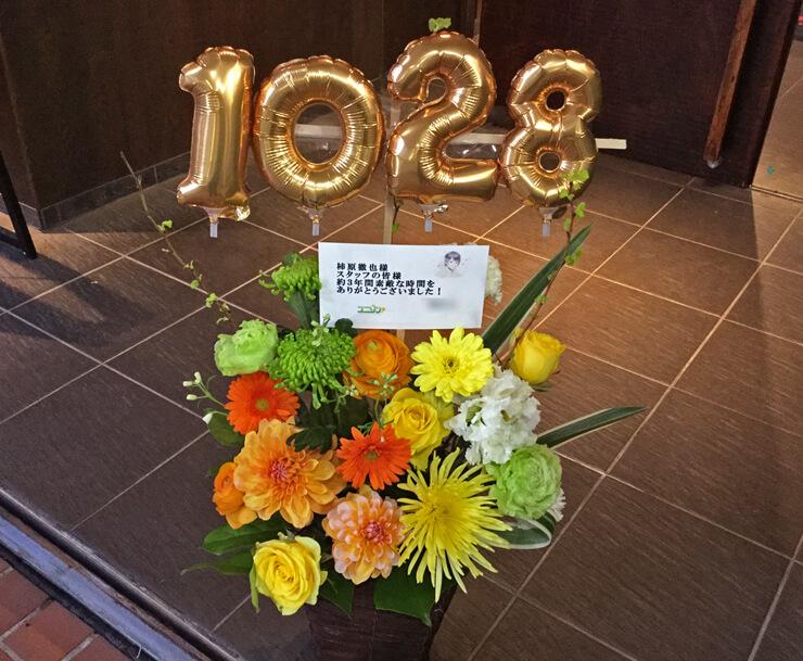 文化放送 柿原徹也様のラジオ番組『ユニゾン!』最終回お疲れ様の花