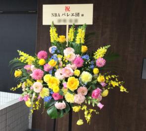 上野東京文化会館 NBAバレエ団様『海賊』公演祝いスタンド花