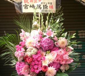 IMAホール 宮崎篤臣様のミュージカル出演祝いスタンド花2段