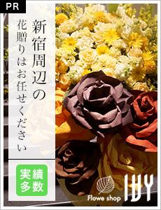 新宿花屋IVY