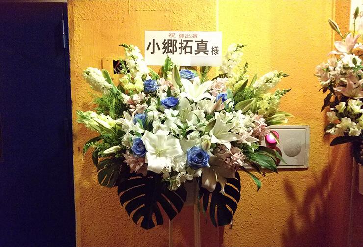 両国エアースタジオ 小郷拓真様の舞台出演祝い爽やか系スタンド花