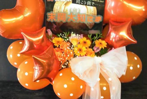 高円寺明石スタジオ 末岡大知様の舞台楽屋花 バルーンアレンジ