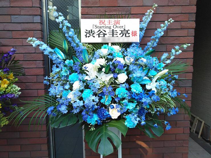 ワーサルシアター八幡山劇場 渋谷圭亮様の舞台出演祝いスタンド花