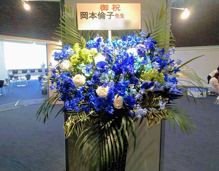 あうるすぽっと 岡本倫子様のフラメンコ30周年記念公演祝いブルースタンド花