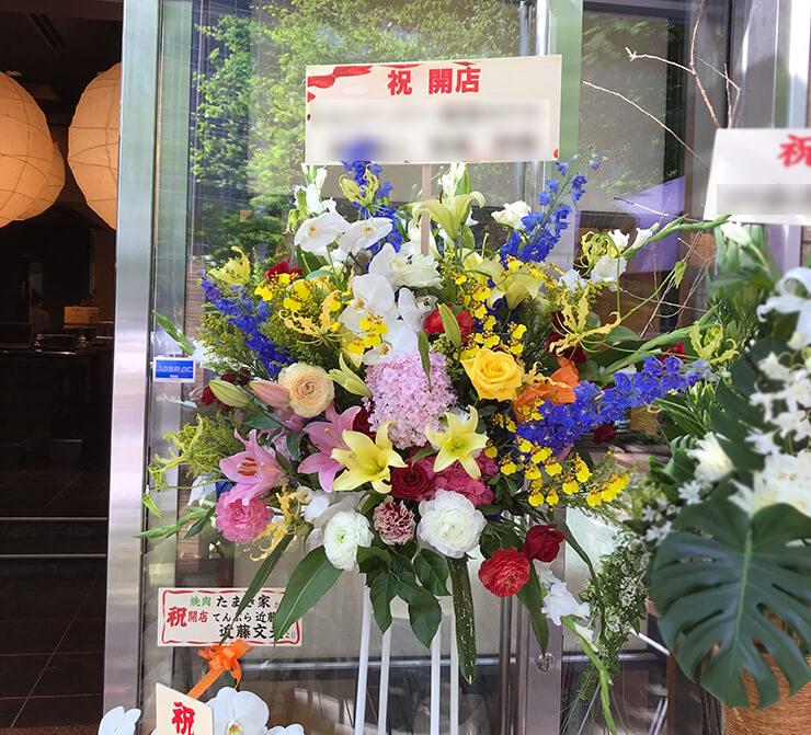 霞が関 焼肉たまき様の開店祝いスタンド花
