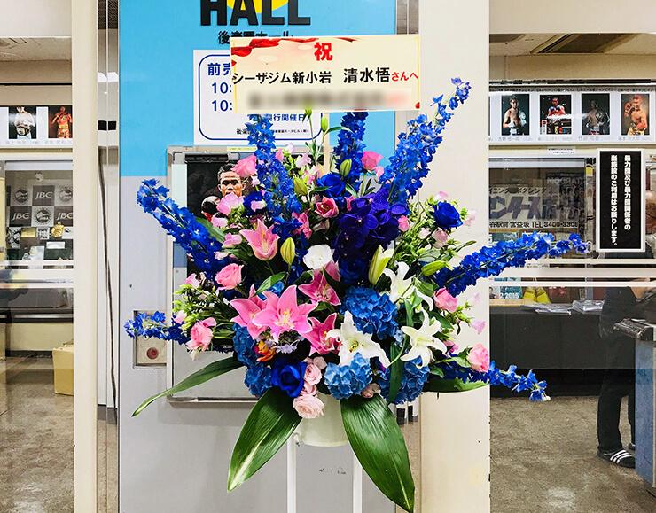 後楽園ホール シーザージム新小岩 清水悟様のREBELS.55出場祝いブルースタンド花