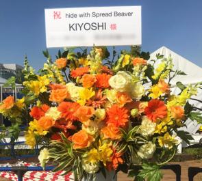 お台場野外特設ステージJ地区 Kiyoshi様のライブ公演祝いスタンド花