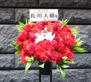 新宿シアターサンモール 佐川大樹様の舞台『初等教育ロイヤル』スタンド花