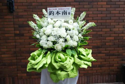 新宿シアターサンモール 釣本南様の舞台『初等教育ロイヤル』スタンド花