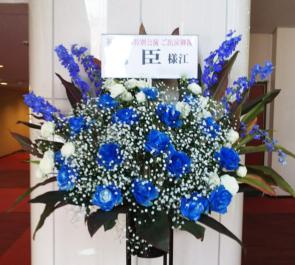 浅草公会堂 鷹臣様の舞台スタンド花