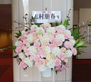 浅草公会堂 志村朋春様の舞台スタンド花