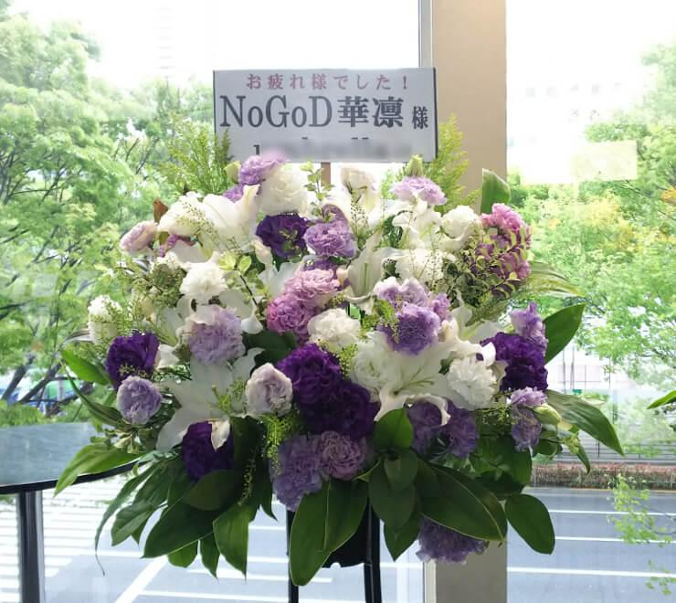 新宿ReNY NoGoD様のライブ公演祝い&華凛様バンド脱退お疲れ様スタンド花