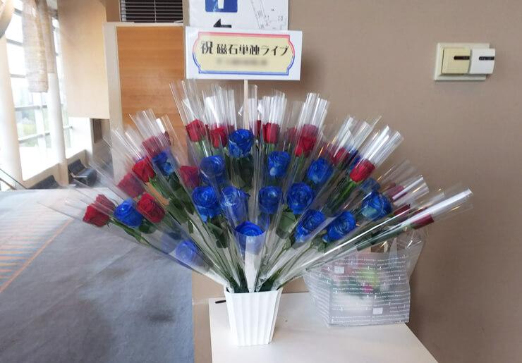 四谷区民ホール 磁石様の単独ライブ祝い花束アレンジ