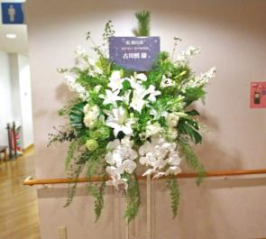 紀伊国屋サザンシアターTAKASHIMAYA 古川慎様の朗読劇出演祝いスタンド花
