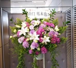 スペース・ゼロ 山口馬木也様の主演舞台スタンド花