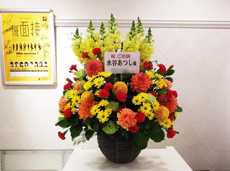 三越劇場 水谷あつし様の舞台出演祝い楽屋花