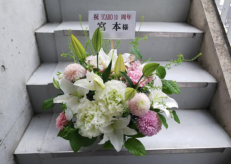 中目黒 ICARO miyamoto様の10周年祝い花