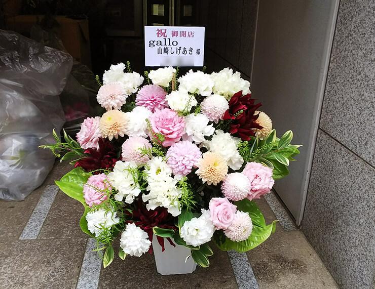 成田市 gallo様の開店祝い花