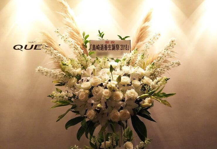 原宿クエストホール 島崎遥香様の生誕祭2018 whiteスタンド花2段