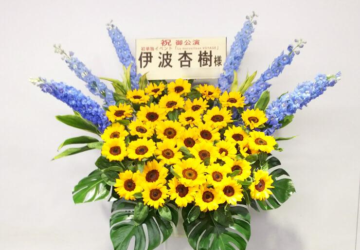 品川グランドホール 伊波杏樹様のイベント祝いヒマワリスタンド花
