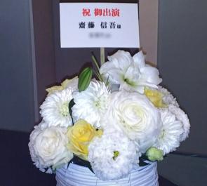 六行会ホール 齋藤信吾様のミュージカル楽屋花