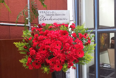 原宿SO1 Takayuki Matsumine/松嶺 貴幸様の個展祝いスタンド花