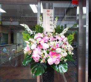 新宿スターフィールド 小松崎郁様の舞台出演祝いスタンド花