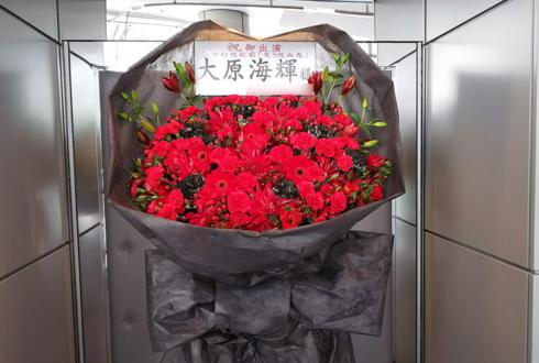 全労済ホール/スペース・ゼロ 大原海輝様の舞台出演祝いスタンド花