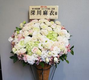 草月ホール 深川麻衣様の朗読劇初出演祝いコーンスタンド花