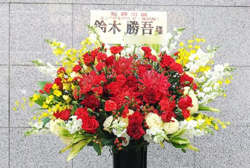 紀伊国屋ホール 鈴木勝吾様の舞台出演祝いスタンド花