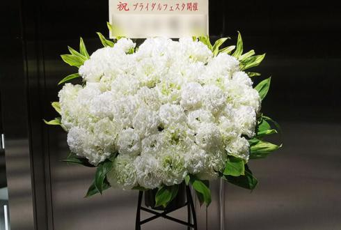 東京国際フォーラム 株式会社エイチームブライズ様のブラフェス開催祝いスタンド花