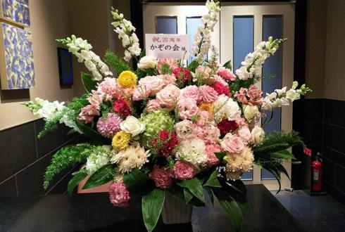 ホテルモントレ半蔵門 かぞの会様のお祝い花