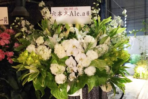 六本木Alc.a様の開店祝いスタンド花